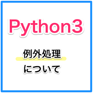 Python3-excption