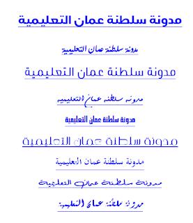 باقة من أفضل الخطوط العربية للورد والتصميم