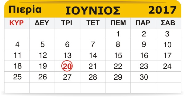 Γιορτάζουν σήμερα 20 Ιουνίου