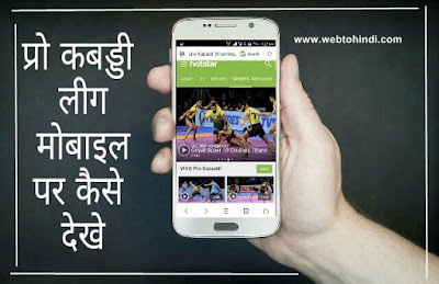 vivo pro kabaddi league hotstar application ke madhyam se mobile par kaise dekhe