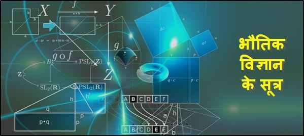 भौतिक विज्ञान के सूत्र pdf
