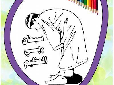 كراسة تلوين pdf لتعليم الأطفال الصلاة وأخلاق الإسلام جديدة وهدية للجميع