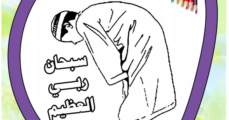 كراسة تلوين Pdf لتعليم الأطفال الصلاة وأخلاق الإسلام جديدة وهدية