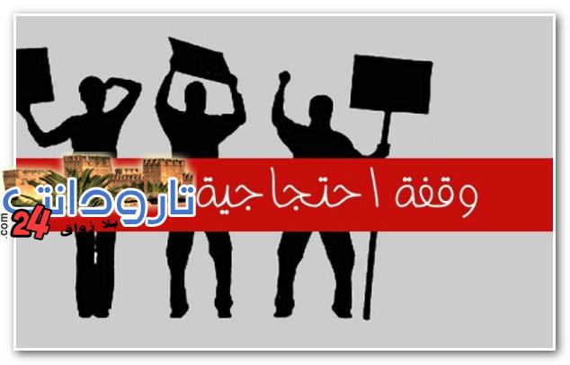القطب الحقوقي باقليم تارودانت يدعو لوقفة احتجاجية بساحة 20 غشت