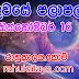 රාහු කාලය | ලග්න පලාපල 2020 | Rahu Kalaya 2020 |2020-10-16