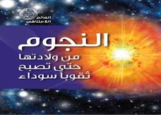 كتاب النجوم الثقوب السوداء pdf stars