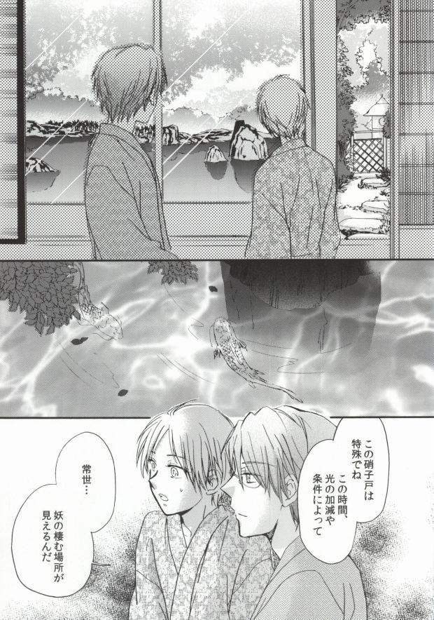 Ito Yuuyu - Natsume Yuujinchou Doujinshi - Tác giả Shisui - Trang 8