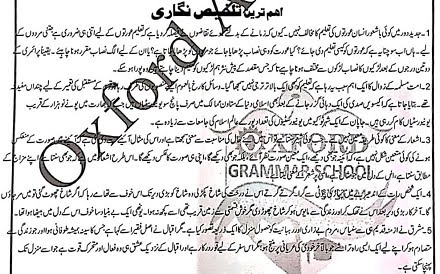 1st year Urdu Guess Paper New - Zahid Notes