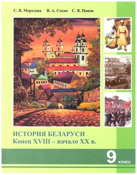 Решебник класс книга истории беларуси 8