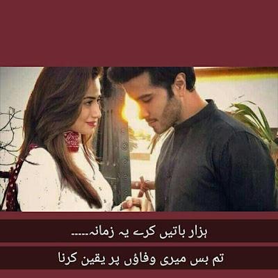 Hazaar Batain Kery Yeh Zamana /www.urdushayari.club