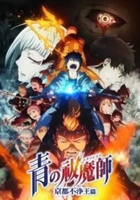 Ao no Exorcist Kyoto Fujouou hen segunda temporada Sub Español