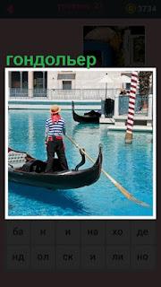 на воде плывет гондольер без пассажиров с веслом стоя