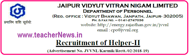 Jodhpur Vidyut Vitran Nigam Limited 2412 Helper II Posts Vacancies, Apply Now at jvvnl.onlinereg.in