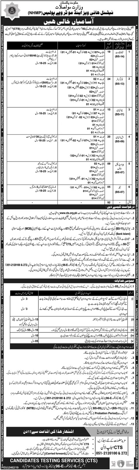 National Highways & Motorway Police NH&MP November 2019 national highway & motorway police jobs 2019 apply cts,motorway police,national highway and motorway police nh&mp jobs,national highway and motorway police jobs 2019,motorway police jobs 2019,national highways & motorway police (nhmp) jobs 2019,national highways,motorway police jobs,national highways & motorway police,national highway and motorway police jobs 2019