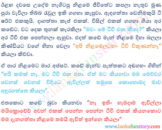 Sinhala Jokes-Nilamethuma-Part Two