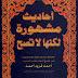 تحميل كتاب أحاديث مشهورة لكنها لا تصح pdf لـ أحمد فريد أحمد
