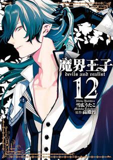 [雪広うたこ×高殿円] 魔界王子 devils and realist 第01-12巻