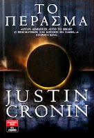 """""""Το πέρασμα"""" του Justin Cronin"""