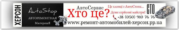 СТО Херсон, ремонт автомобилей в Херсоне АвтоСтоп