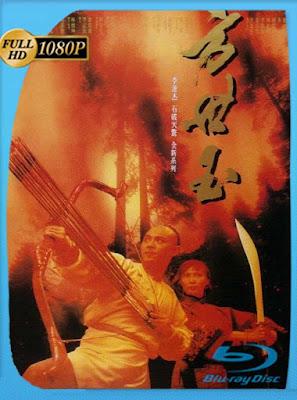 La Leyenda 1 (1993)HD[1080P]latino[GoogleDrive] DizonHD