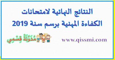 لوائح الناجحين في امتحانات الكفاءة المهنية لأسرة التربية و التكوين دورة 2019