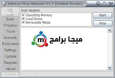 برنامج ازالة الاوتورن من الفلاشة autorun virus remover