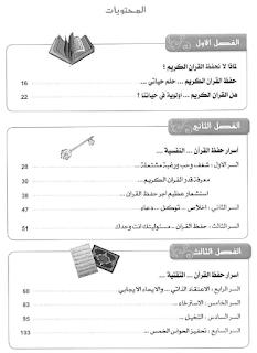 مقتطفات من أسرار حفظ القرآن الكريم - اقتباسات