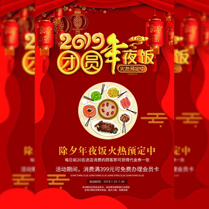 Happy Chinese New Year 2019 Reunion Dinner Book poster free psd template