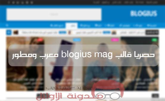 حصريا قالب blogius mag معرب ومطور