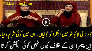 Pakistani Anchors Insulted
