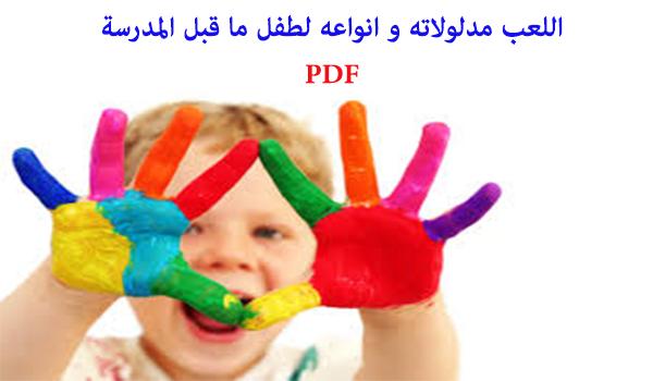 اللعب مدلولاته و انواعه لطفل ما قبل المدرسة PDF