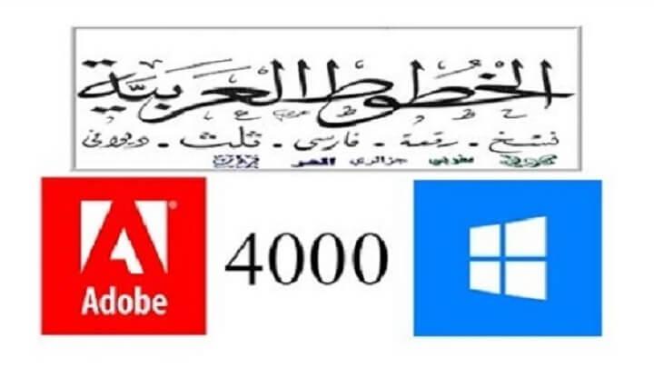 إضافة 4000 خط عربي على نظام ويندوز و برامج ويندوز
