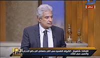 برنامج العاشرة مساءاً 24-1-2017 وائل الإبراشى و شاهيناز