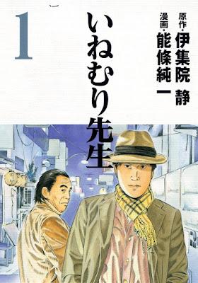 [Manga] いねむり先生 第01巻 [Inemuri Sensei Vol 01] Raw Download