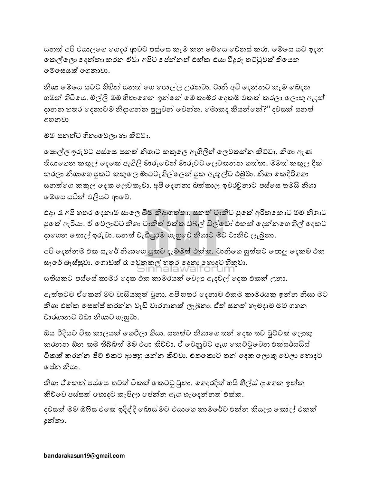Mage Wife Nisha 16 - Sinhala Wal Katha