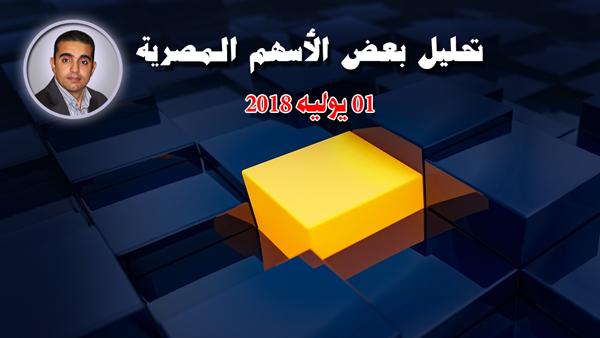 تحليل فني لبعض الأسهم من أسهم البورصة المصرية بعد إنتهاء شهر يونية 2018
