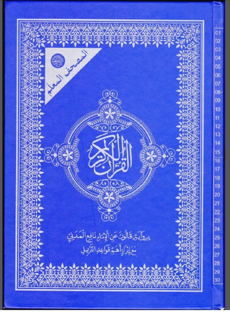 مصحف قالون الطبعة التونسية pdf
