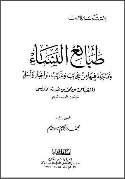 كتاب عجائب وغرائب النساء pdf
