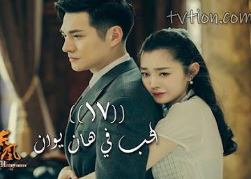 الحلقة 17 مسلسل الحب في هان يوان Love In Han Yuan مترجمة