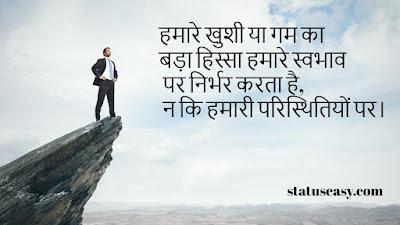 Positive Attitude Quotes in Hindi | Positive Attitude Quotes
