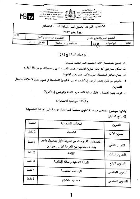 الامتحان الجهوي لمادة الرياضيات جهة سوس ماسة 2017 صفحة !