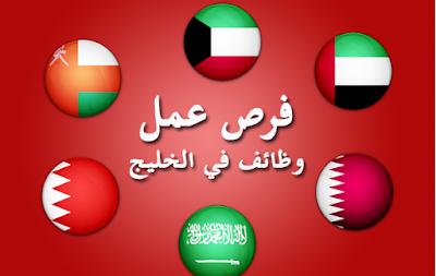 وظائف شاغرة لمختلف التخصصات في دول الخليج 17-2-2019