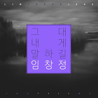 Download Mp3, MV, Lyrics Lim Chang Jung - You Tell Me (그대 내게 말하길)