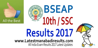 Manabadi 10th Results 2017, AP SSC Results 2017 Date, 10th Results 2017 AP, AP 10th Class Results 2017, AP 10th Results @manabadi.com