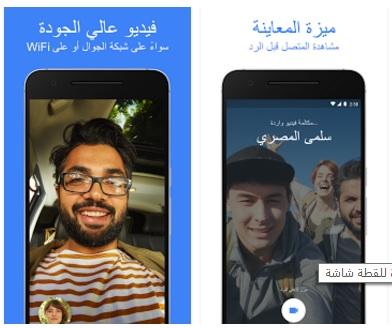 تطبيق مجانى من شركة جوجل لإجراء مكالمات فيديو مجانية Google Duo APK