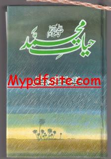 Hayat e Muhammad SAW