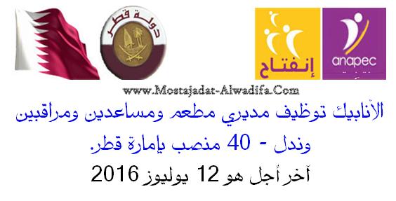الأنابيك توظيف مديري مطعم ومساعدين ومراقبين وندل - 40 منصب بإمارة قطر. آخر أجل هو 12 يوليوز 2016