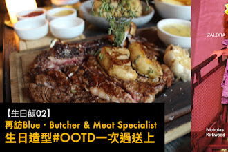 【生日飯02】再訪 Blue · Butcher & Meat Specialist / 生日造型 #OOTD 一次過送上