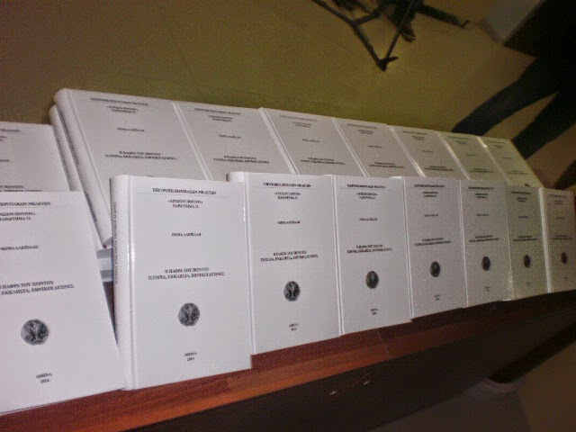 Το νέο βιβλίο του Θωμά Αλεξιάδη «Η Πάφρα του Πόντου», παρουσιάστηκε στη Στέγη Ποντιακού Πολιτισμού στην Κοζάνη