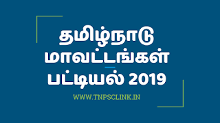 Tamil Nadu Districts List 2019